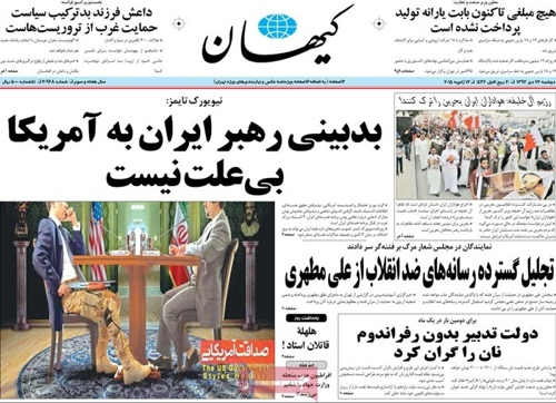 Kayhan-newspaper-1-12