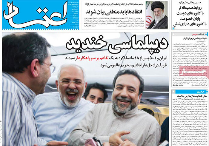 etemad-newspaper-04-17