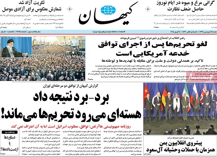 kayhan-daily-newspaper-04-25